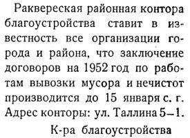 Venekeelne artikkel, Punane Täht, 15.01.1952.