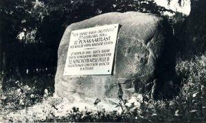 Mälestuskivi Rakvere raudteejaama juures., RM F 857:54, SA Virumaa Muuseumid, http://www.muis.ee/museaalview/1649770.