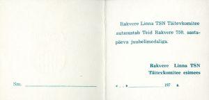Rakvere 750. aastapäeva juubelimedali tunnistus, RM _ 3343 Ar1 944:1, Virumaa Muuseumid SA, http://www.muis.ee/museaalview/2859999.