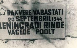 Rakvere vabastamise 30 aastapäeva monument, RM F 842:143, SA Virumaa Muuseumid, http://www.muis.ee/museaalview/1685907.