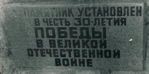 Mälestustahvel Rakveres, RM F 952:29, SA Virumaa Muuseumid, http://www.muis.ee/museaalview/1648649.