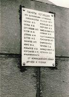 Mälestusmärk lennukatastroofi läbi hukkunud lenduritele Moel., RM F 952:33, SA Virumaa Muuseumid, http://www.muis.ee/museaalview/1648685.